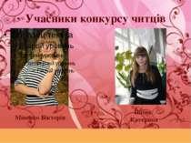 Учасники конкурсу читців