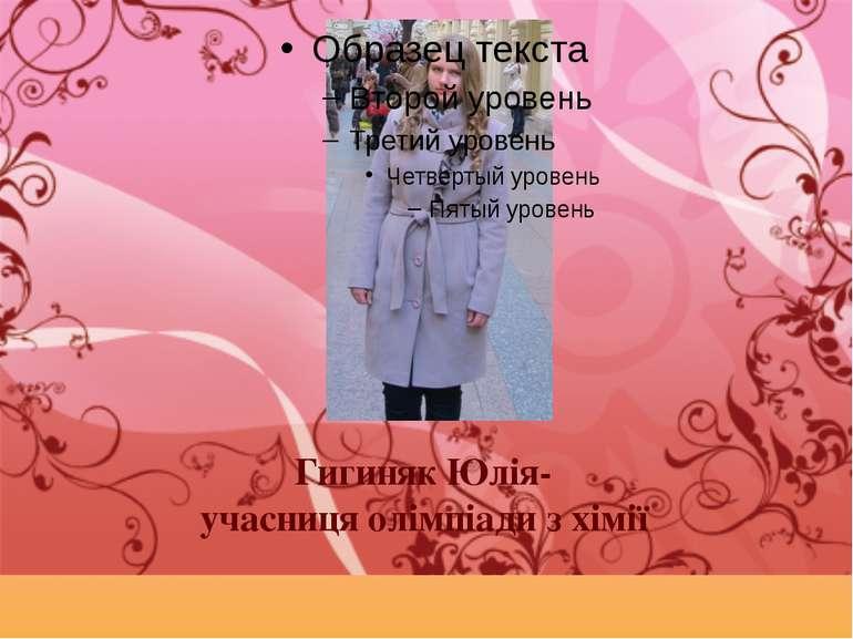 Гигиняк Юлія- учасниця олімпіади з хімії