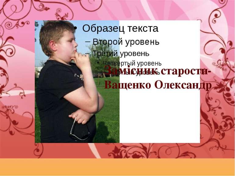 Замісник старости- Ващенко Олександр