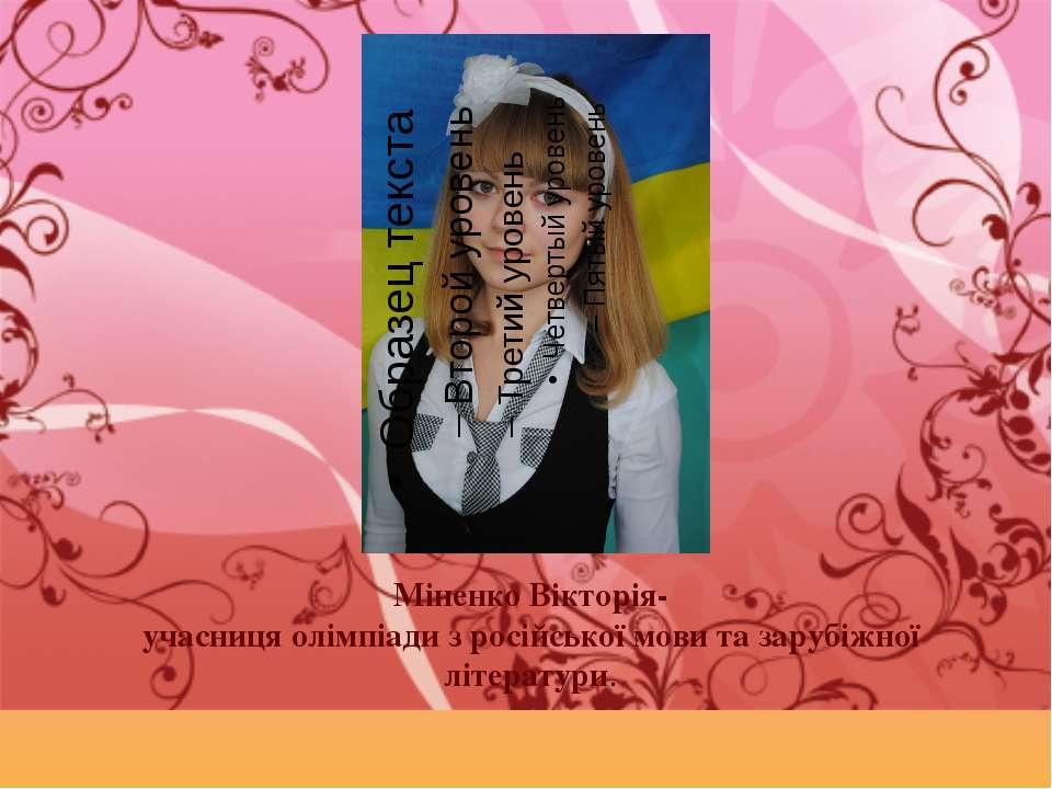 Міненко Вікторія- учасниця олімпіади з російської мови та зарубіжної літератури.