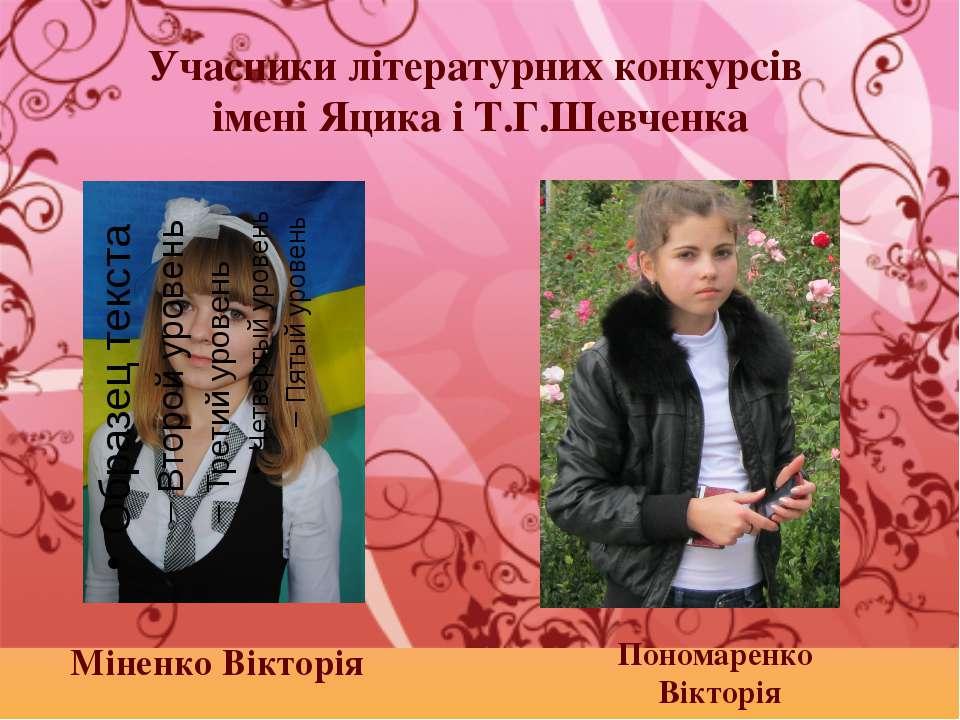 Учасники літературних конкурсів імені Яцика і Т.Г.Шевченка