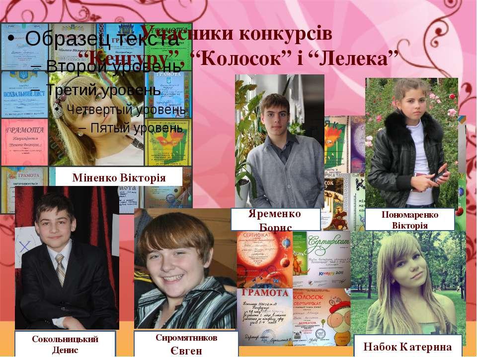 """Учасники конкурсів """"Кенгуру"""", """"Колосок"""" і """"Лелека"""""""