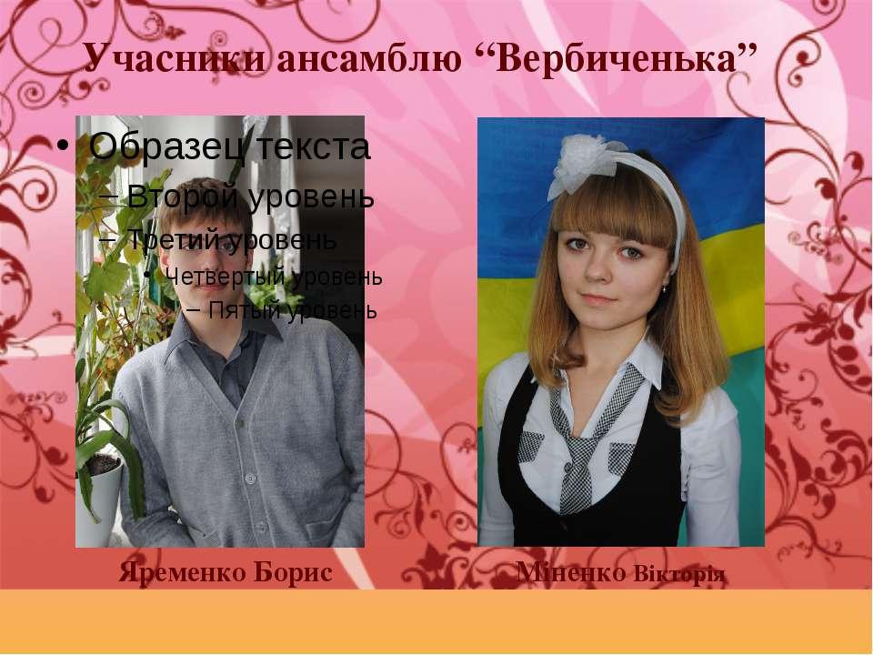 """Учасники ансамблю """"Вербиченька"""""""