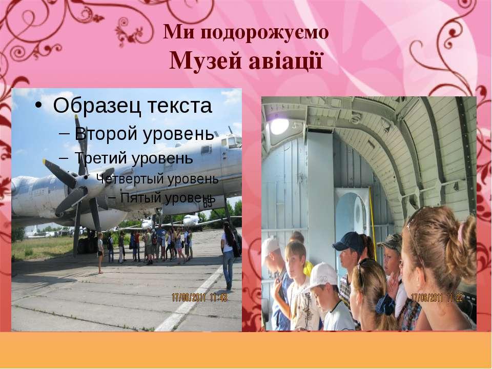 Ми подорожуємо Музей авіації