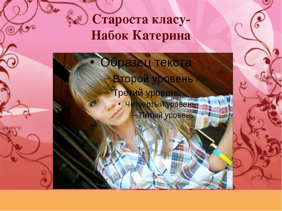 Староста класу- Набок Катерина