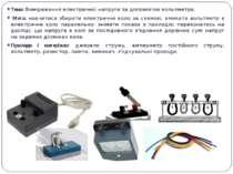 Тема: Вимірювання електричної напруги за допомогою вольтметра. Тема: Вимірюва...