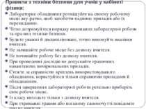 Правила з техніки безпеки для учнів у кабінеті фізики: Лабораторне обладнання...