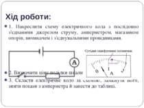 Хід роботи: 1. Накреслити схему електричного кола з послідовно з'єднаними дже...