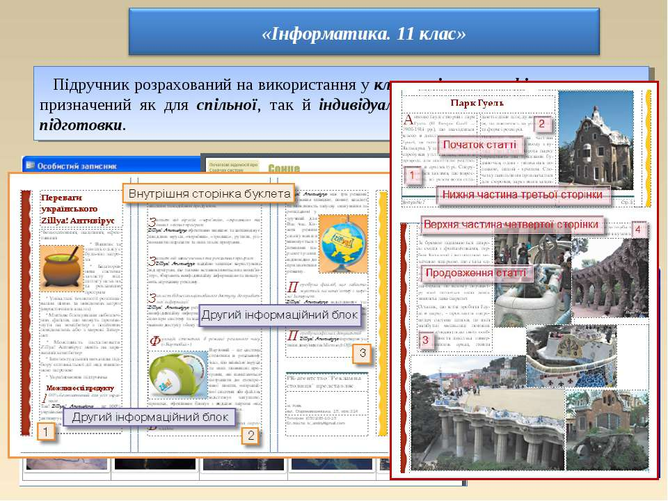 Підручник розрахований на використання у класах різного профілю навчання та п...