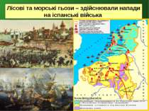 Лісові та морські гьози – здійснювали напади на іспанські війська