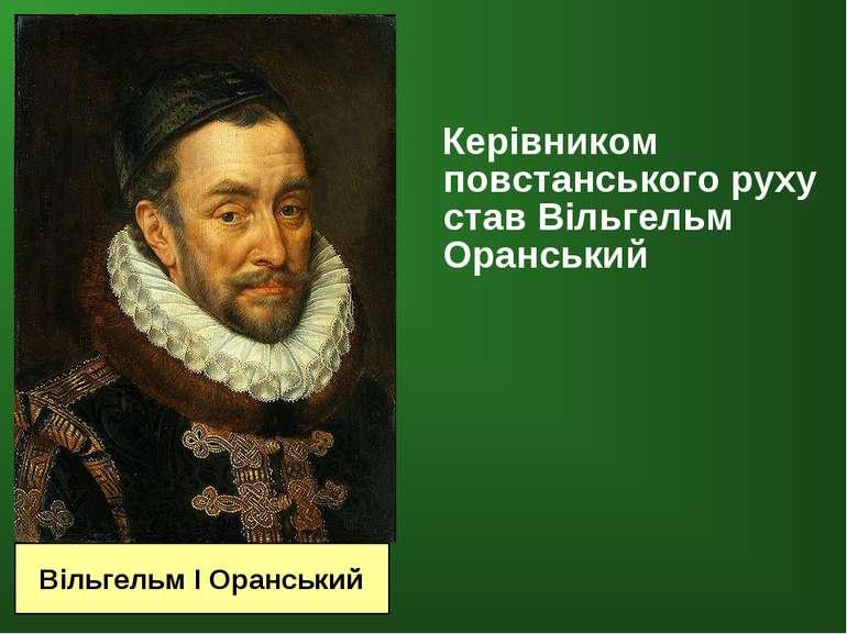Керівником повстанського руху став Вільгельм Оранський Вільгельм I Оранський