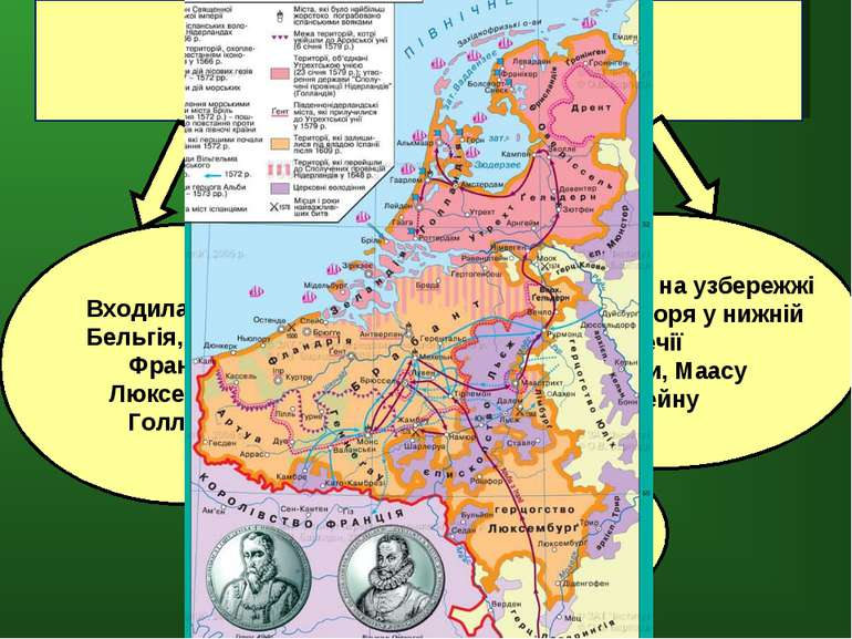Географічне положення Нідерландів Входила сучасна Бельгія, частина Франции, Л...
