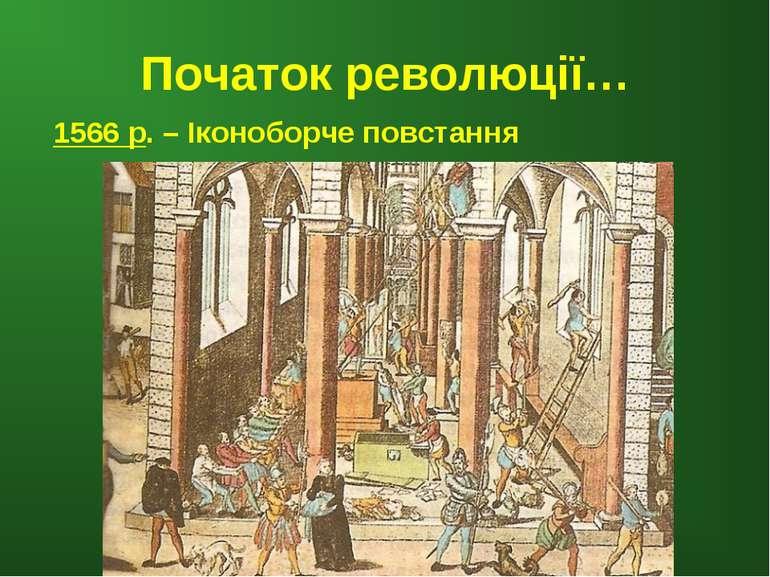 Початок революції… 1566 р. – Іконоборче повстання