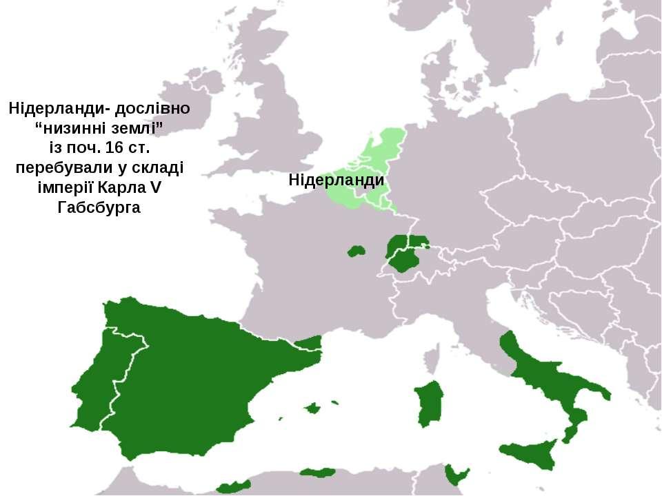 """Нідерланди Нідерланди- дослівно """"низинні землі"""" із поч. 16 ст. перебували у с..."""