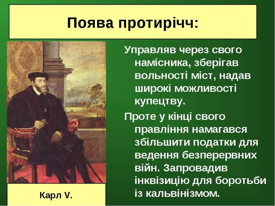 Поява протирічч: Управляв через свого намісника, зберігав вольності міст, над...