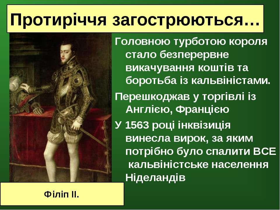 Головною турботою короля стало безперервне викачування коштів та боротьба із ...