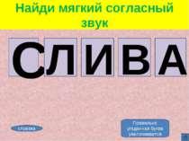 Найди мягкий согласный звук С И Л В А справка Правильно угаданная буква увели...