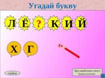 Угадай букву Х Г Л Ё Г справка При ошибочном ответе буква исчезает. К Й И ?