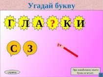 Угадай букву С З Г Л А справка При ошибочном ответе буква исчезает. З И К ?