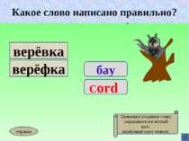 Какое слово написано правильно? бау Cord верёвка верёфка Какое слово написано...