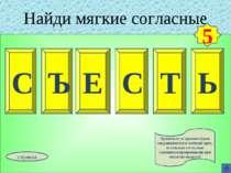 Найди мягкие согласные С Ъ Ь Е С Т 5 Правильно угаданная буква закрашивается ...