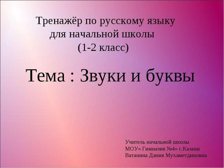 Тренажёр по русскому языку для начальной школы (1-2 класс) Тренажёр по русско...