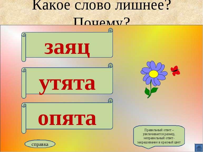 Какое слово лишнее? Почему? заяц утята опята справка Правильный ответ – увели...