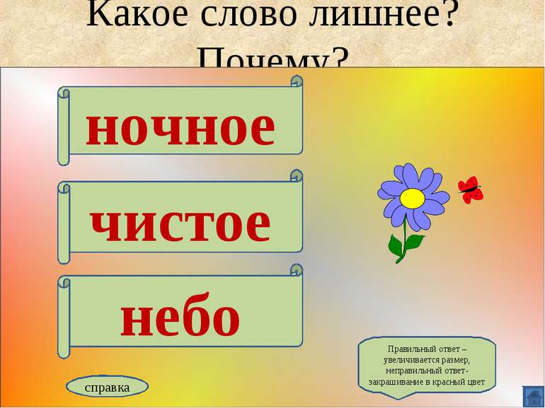 Какое слово лишнее? Почему? ночное чистое небо справка Правильный ответ – уве...
