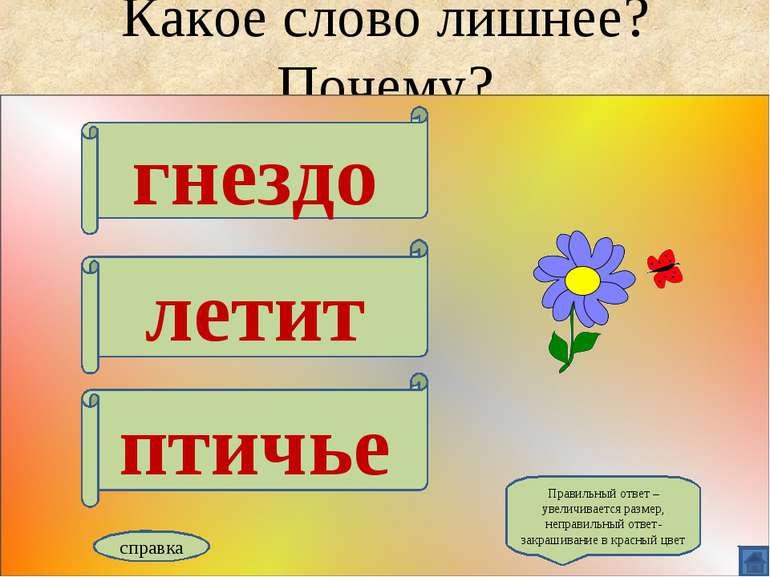Какое слово лишнее? Почему? гнездо летит птичье справка Правильный ответ – ув...