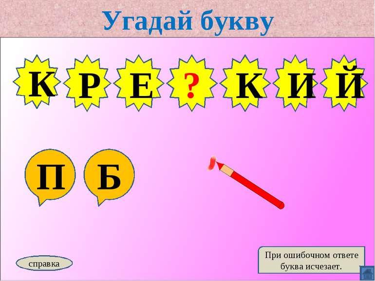 Угадай букву П Б К Р Е справка При ошибочном ответе буква исчезает. К Й П И ?