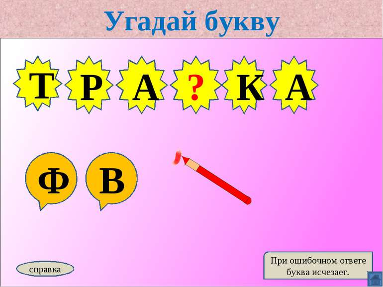 Угадай букву Ф В Т Р А справка При ошибочном ответе буква исчезает. В А К ?