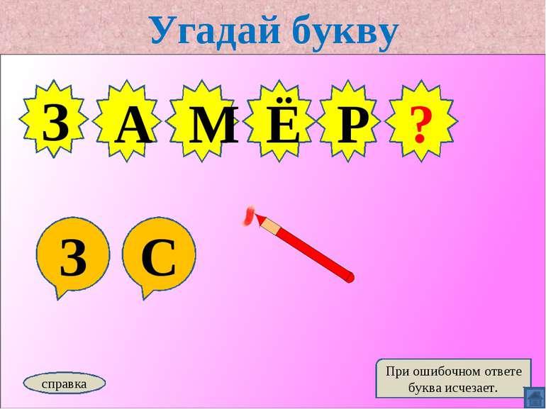Угадай букву З С З А М справка При ошибочном ответе буква исчезает. Ё Р З ?