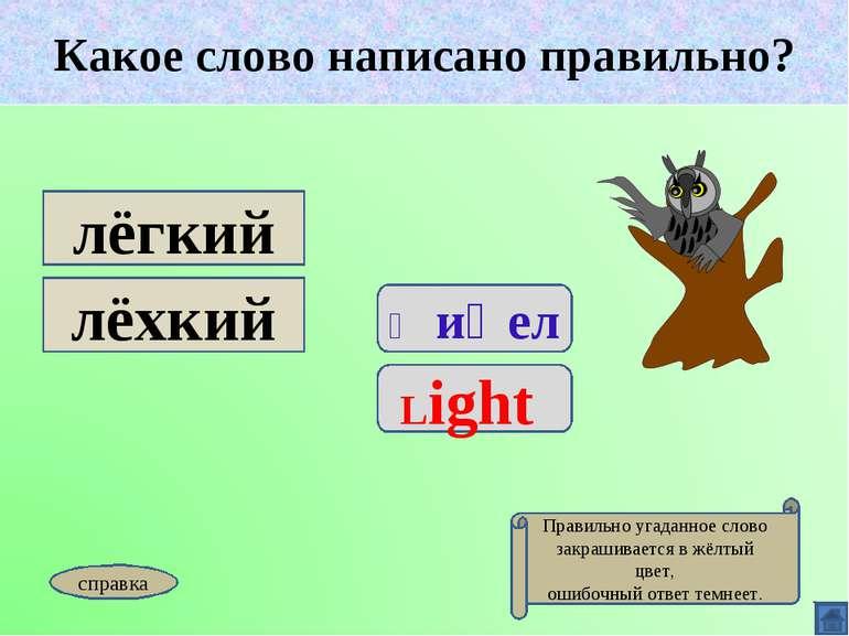 Какое слово написано правильно? Җиңел Light лёгкий лёхкий Какое слово написан...