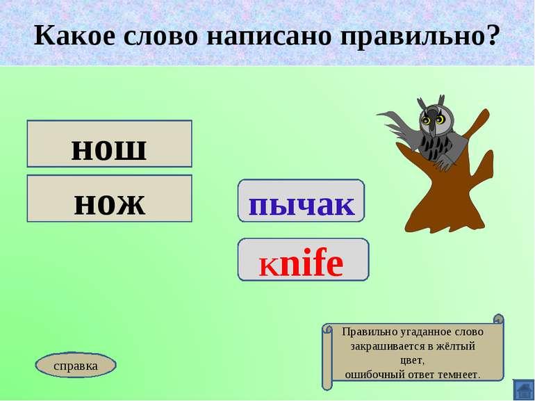 Какое слово написано правильно? пычак Knife нош нож Какое слово написано прав...