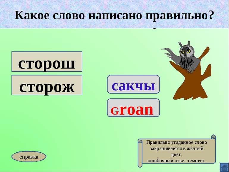 Какое слово написано правильно? сакчы Groan сторош сторож Какое слово написан...