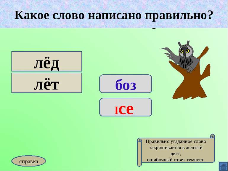 Какое слово написано правильно? боз Ice лёд лёт Какое слово написано правильн...