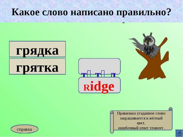 Какое слово написано правильно? түтәл Ridge грядка грятка Какое слово написан...