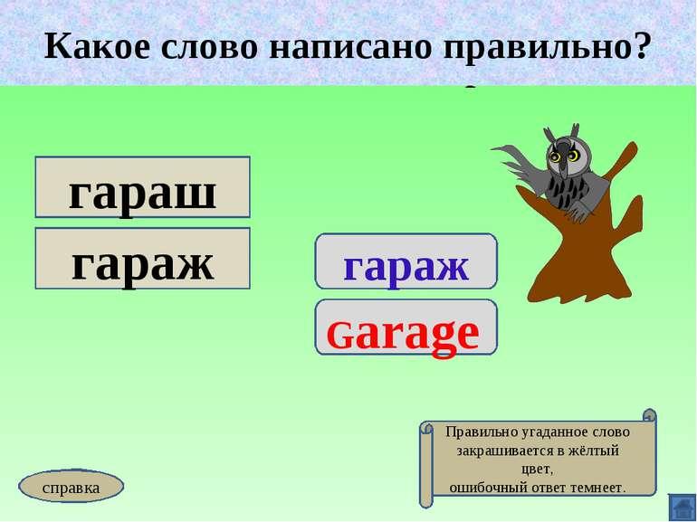 Какое слово написано правильно? гараж Garage гараш гараж Какое слово написано...