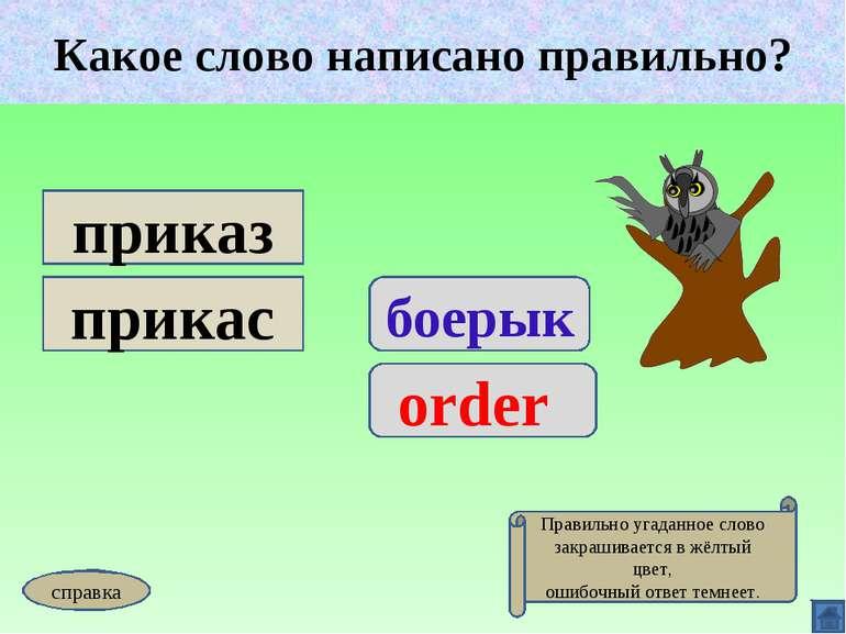 Какое слово написано правильно? боерык order приказ прикас Правильно угаданно...