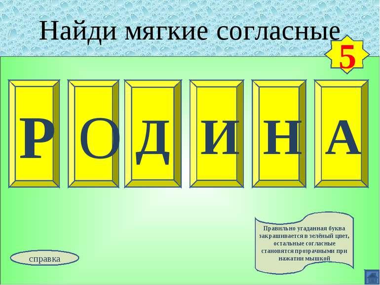 Найди мягкие согласные Р О А Д И Н 5 Правильно угаданная буква закрашивается ...