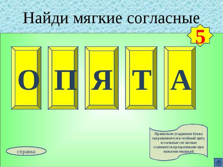 Найди мягкие согласные О П Я Т А 5 Правильно угаданная буква закрашивается в ...