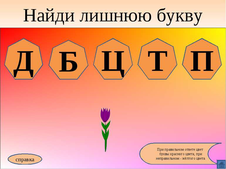 Найди лишнюю букву справка При правильном ответе цвет буквы красного цвета, п...