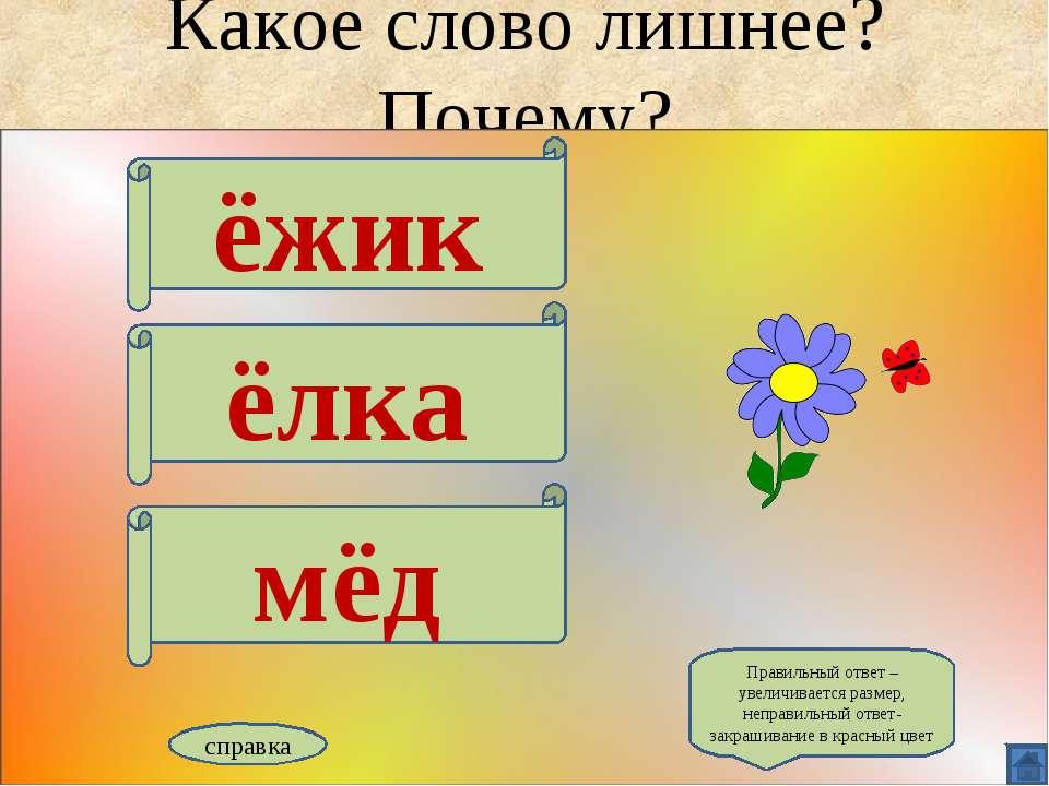 Какое слово лишнее? Почему? ёжик ёлка мёд справка Правильный ответ – увеличив...
