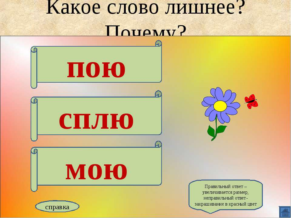 Какое слово лишнее? Почему? пою сплю мою справка Правильный ответ – увеличива...