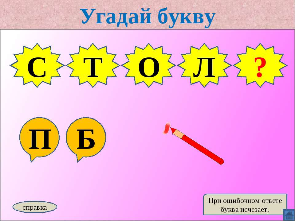 Угадай букву П Б С Т О справка При ошибочном ответе буква исчезает. Б ? Л