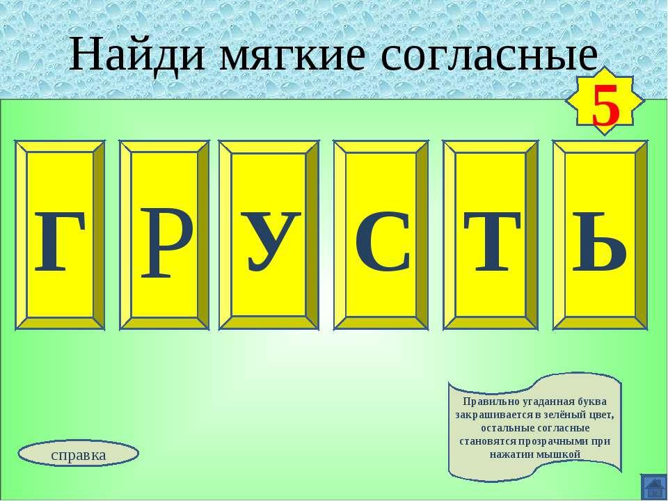 Найди мягкие согласные Г Р Ь У С Т 5 Правильно угаданная буква закрашивается ...