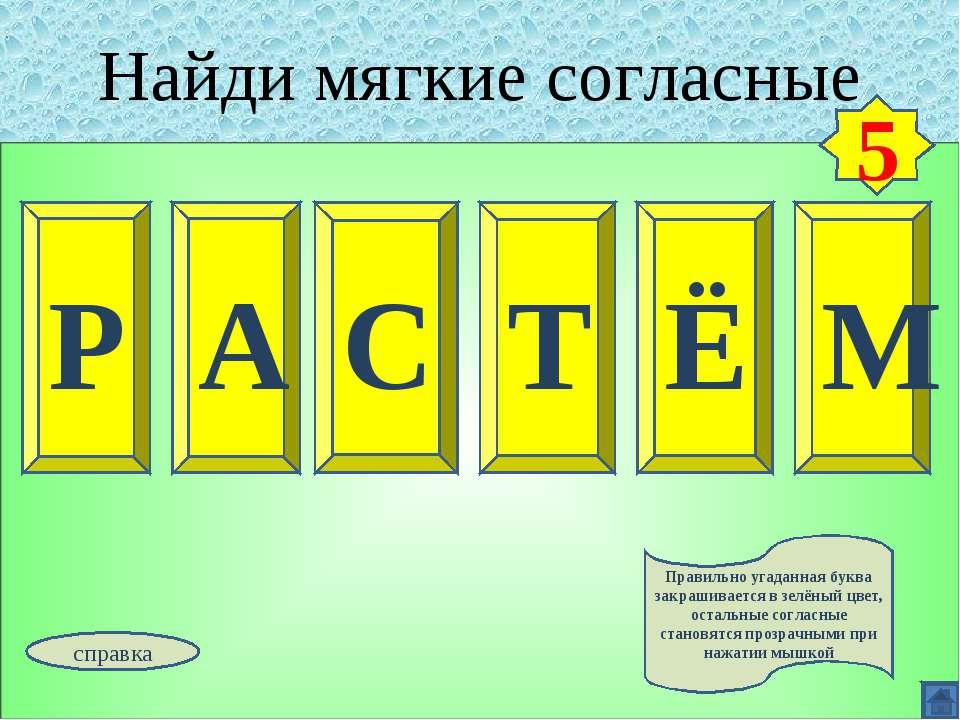 Найди мягкие согласные Р А М С Т Ё 5 Правильно угаданная буква закрашивается ...