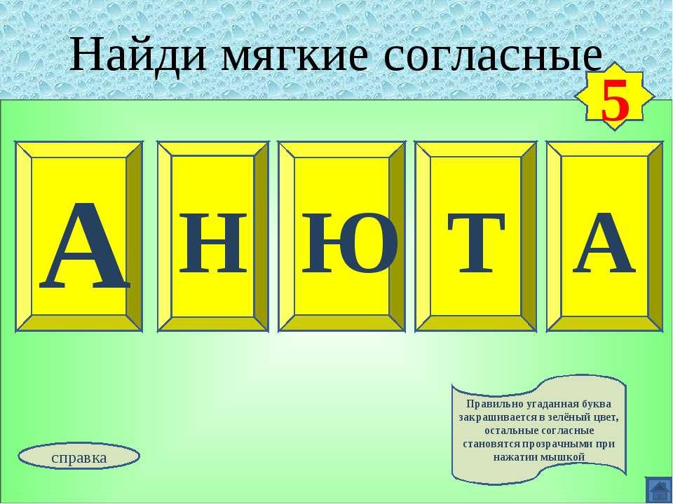 Найди мягкие согласные А Н Ю Т А 5 Правильно угаданная буква закрашивается в ...