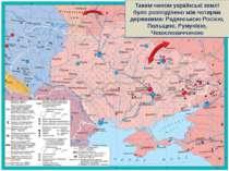 Таким чином українські землі було розподілено між чотирма державами: Радянськ...