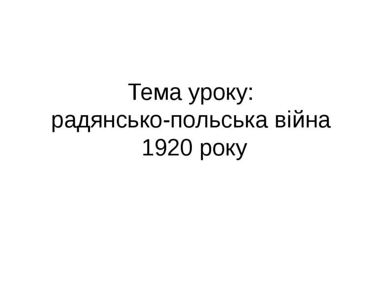 Тема уроку: радянсько-польська війна 1920 року